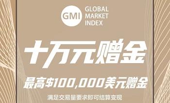GMI_2021.1月份赠金活动,满足交易量要求可结算变现
